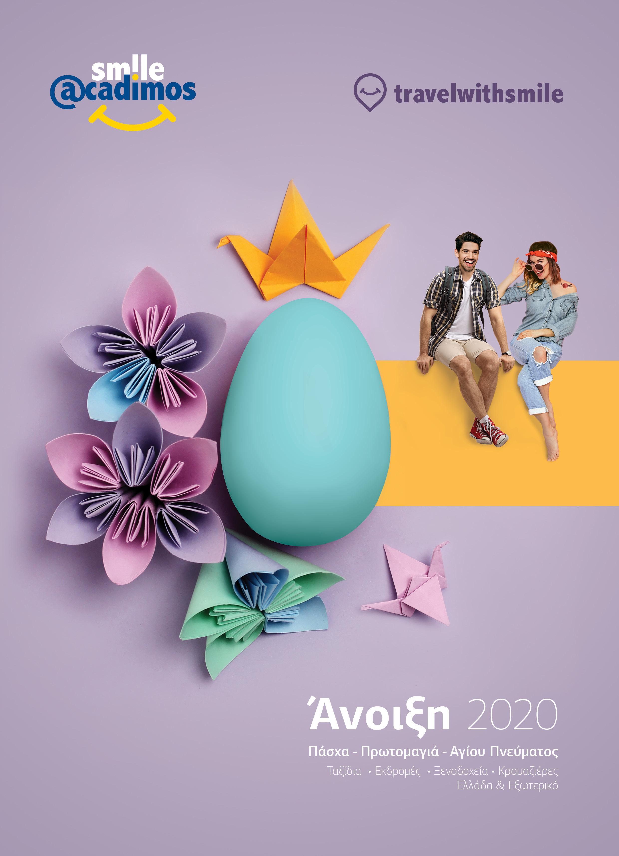 Άνοιξη & Πάσχα 2020 - Smile Acadimos