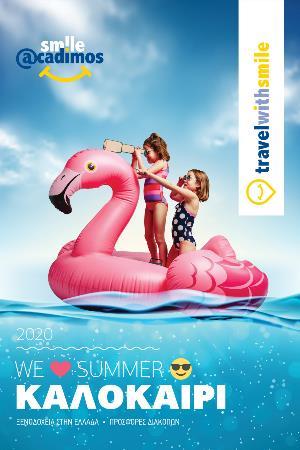 Καλοκαίρι 2020
